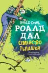 Семейство Тъпашки (ISBN: 9789548657143)