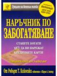 Наръчник по забогатяване (ISBN: 9789549882469)