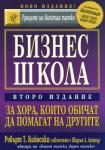 Бизнес школа (ISBN: 9789549882186)