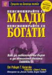Пенсионирайте се млади, пенсионирайте се богати (ISBN: 9789549882223)