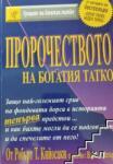 Пророчеството на богатия татко (ISBN: 9789549882346)