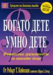 Богато дете, умно дете (ISBN: 9789549882261)