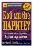 Кой ми взе парите? (ISBN: 9789549882384)