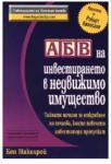 АБВ на инвестирането в недвижимо имущество (ISBN: 9789549882353)