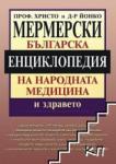 Българска енциклопедия на народната медицина и здравето (ISBN: 9789549991352)
