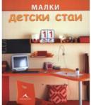 Малки детски стаи (ISBN: 9789549817898)