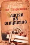 Гласът на острието (ISBN: 9789545298325)