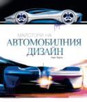 Майстори на автомобилния дизайн (ISBN: 9789549436518)