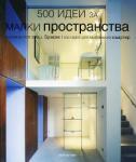 500 идеи за малки пространства (ISBN: 9789549817409)