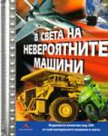 В света на невероятните машини (ISBN: 9789549817546)