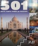 501 места, които трябва да посетите (ISBN: 9789549817454)