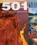 501 природни чудеса, които трябва да видите (ISBN: 9789549817577)