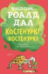 Костенурке, костенурке (ISBN: 9789548657303)