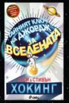 Тайният ключ на Джордж за Вселената (ISBN: 9789542808503)