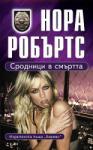 Сродници в смъртта (ISBN: 9789542609445)