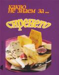 Какво не знаем за. . . сиренето (ISBN: 9789548055352)