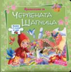 Приказката за Червената шапчица (ISBN: 9789546859617)