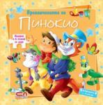 Приключенията на Пинокио (ISBN: 9789546859631)