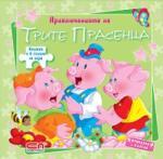 Приключенията на трите прасенца (ISBN: 9789546859624)
