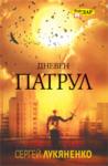 Дневен патрул (ISBN: 9789547613799)