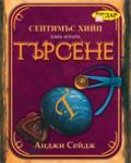 Търсене (ISBN: 9789547614321)