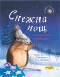 Снежна нощ (ISBN: 9789547613997)
