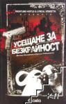 Усещане за безкрайност (ISBN: 9789542808534)