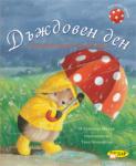 Дъждовен ден (ISBN: 9789547613973)