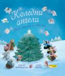 Коледни ангели (ISBN: 9789547614079)