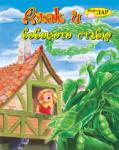 Джак и бобовото стъбло (ISBN: 9789547613720)