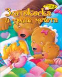 Златокоска и трите мечета (ISBN: 9789547613713)