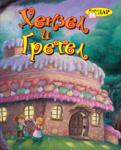 Хензел и Гретел (ISBN: 9789547613737)