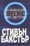 Време (ISBN: 9789547611672)