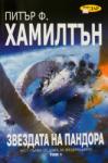 Звездата на Пандора, книга 1 (ISBN: 9789547613423)