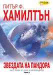 Звездата на Пандора, том 2 (ISBN: 9789547613652)