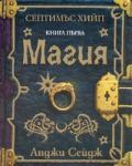 Магия (ISBN: 9789547611894)