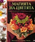 Магията на цветята (ISBN: 9789549664256)