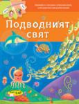 Подводният свят (ISBN: 9789547613744)
