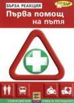 Бърза реакция: Първа помощ на пътя (ISBN: 9789547610989)