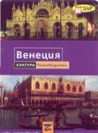Венеция (ISBN: 9789547610996)