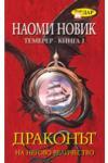 Драконът на Негово Величество (ISBN: 9789547613508)