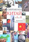 Съвременен Китай от А до Я (ISBN: 9789543203468)