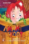 Лили Чудото, дракона и магическата книга (ISBN: 9789549436716)