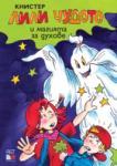 Лили Чудото и магията за духове (ISBN: 9789549436709)