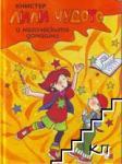 Лили Чудото и магическите домашни (ISBN: 9789549436600)