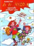 Лили Чудото празнува рожден ден (ISBN: 9789549436594)