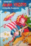 Лили Чудото открива Америка (ISBN: 9789549436624)