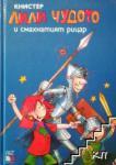 Лили Чудото и смахнатият рицар (ISBN: 9789549436617)
