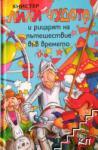 Лили Чудото и рицарят на пътешествие във времето (ISBN: 9789549436556)