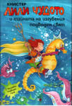Лили Чудото и тайната на изгубения подводен свят (ISBN: 9789549436402)